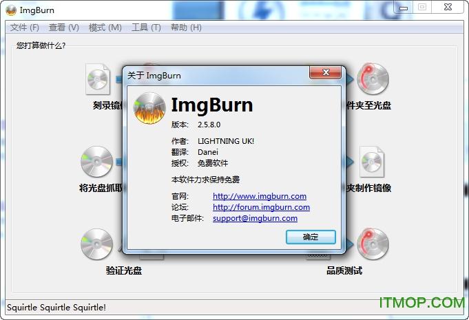 ImgBurn中文版