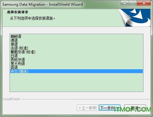 三星数据迁移软件