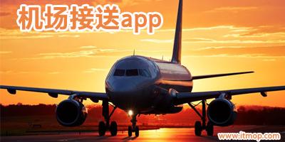 机场接送app