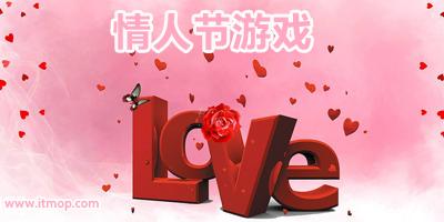 情人节游戏_适合情人节游戏_情人节玩的游戏