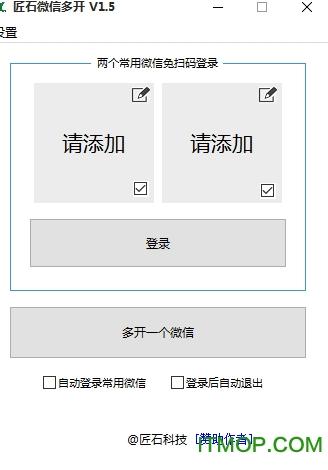 匠石微信多开(免扫码登录) v1.5 绿色版 0