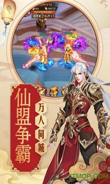 青云传星耀版 v1.0.0 安卓版 4