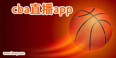 cba直播app