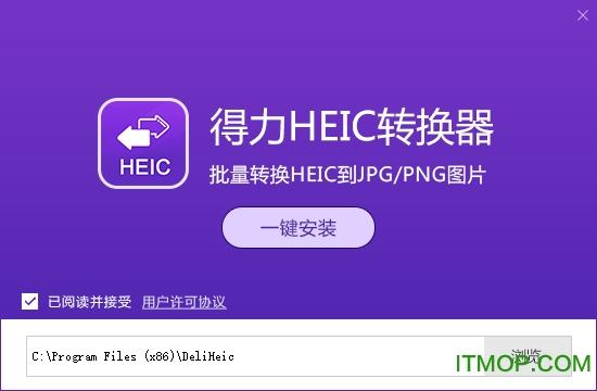 得力HEIC�D片格式�D�Q器 v1.1.0 官方版 0