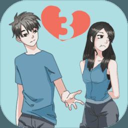 拆散情侣大作战3