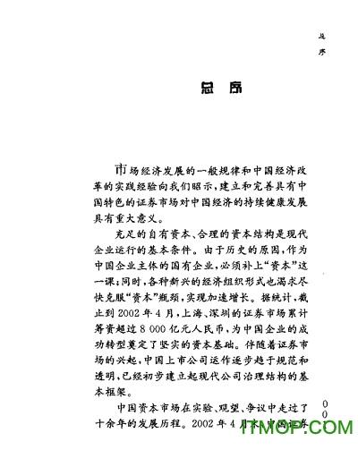 漫步华尔街11版 pdf电子版 0
