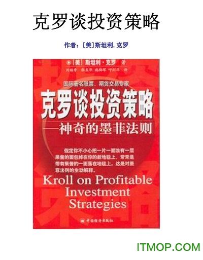克罗谈投资策略pdf