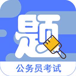 公务员app