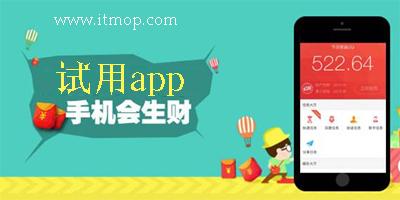 试用app