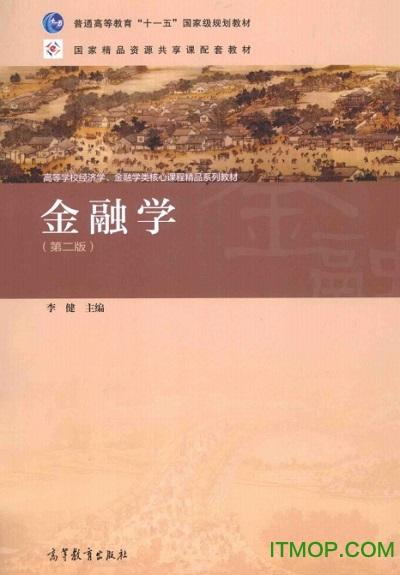 金融学第二版李健pdf