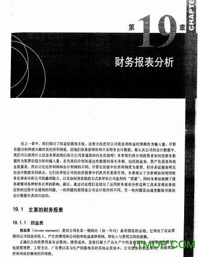博迪投资学精要第9版 中文版 0