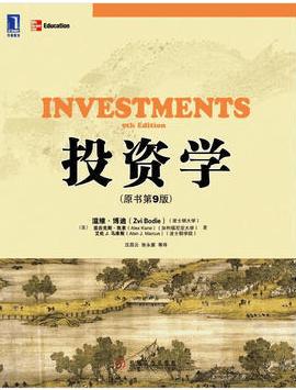 投资学精要第九版pdf