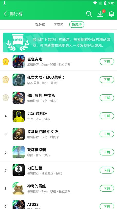 葫芦侠三楼破解版 v4.1.0.4.1 安卓版 3