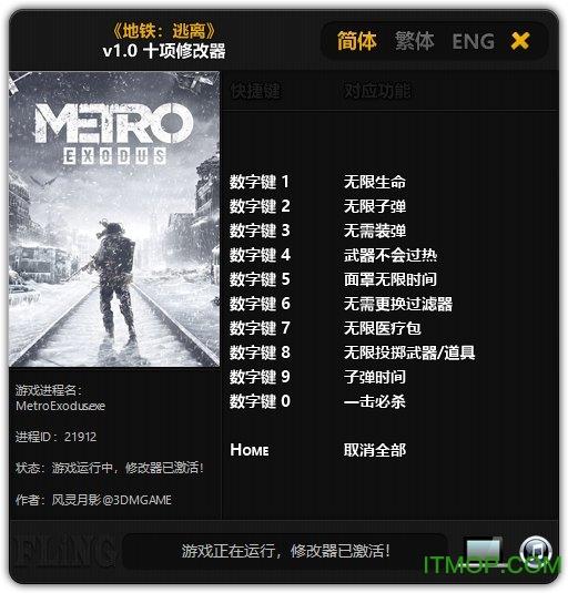地铁逃离十项修改器(Metro Exodus) v1.0 风灵月影版 0