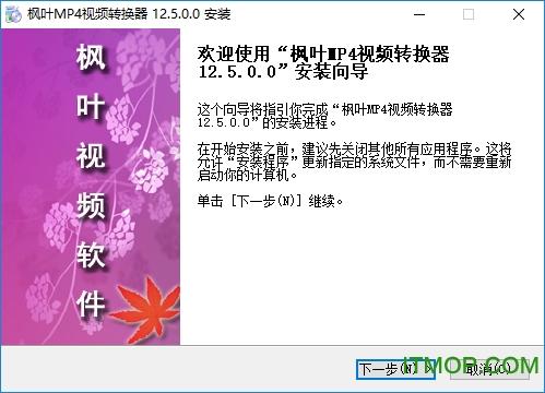枫叶MP4视频转换器 v12.5.0.0 官方版 0