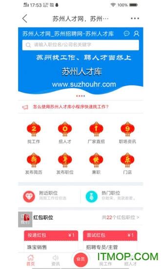 苏州本地论坛手机版 v3.3.9 安卓版 2