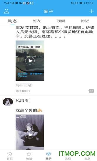 青州论坛网手机版 v1.00 安卓版 0