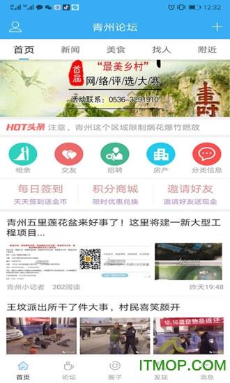青州论坛网手机版 v1.00 安卓版 1