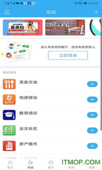 青州论坛app