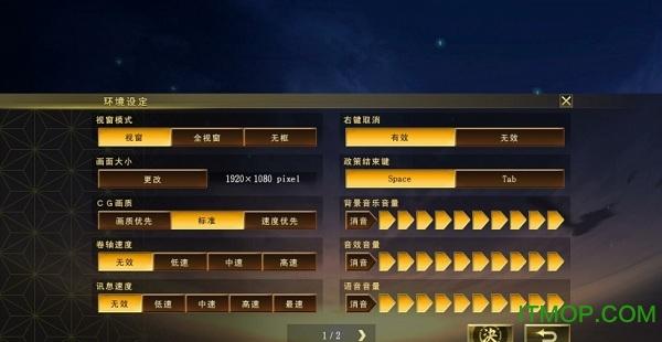 信长之野望15大志威力加强版未加密版 v1.0.0.8 中文版 2