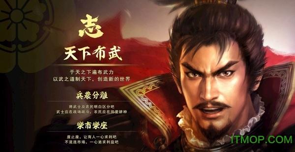 信长之野望15大志pk版 3dm中文版全DLC版 4