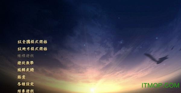 信长之野望15大志pk版 3dm中文版全DLC版 0