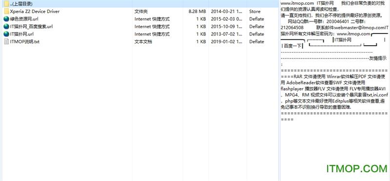 索尼z2 usb驱动下载