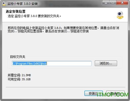 监控小专家免费版 v5.2.0 正式版 0