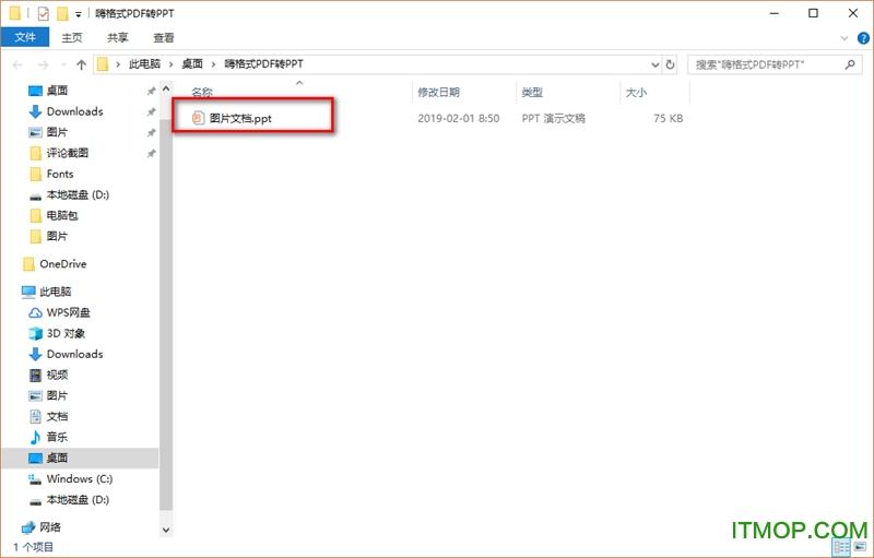 嗨格式PDF转PPT转换器下载