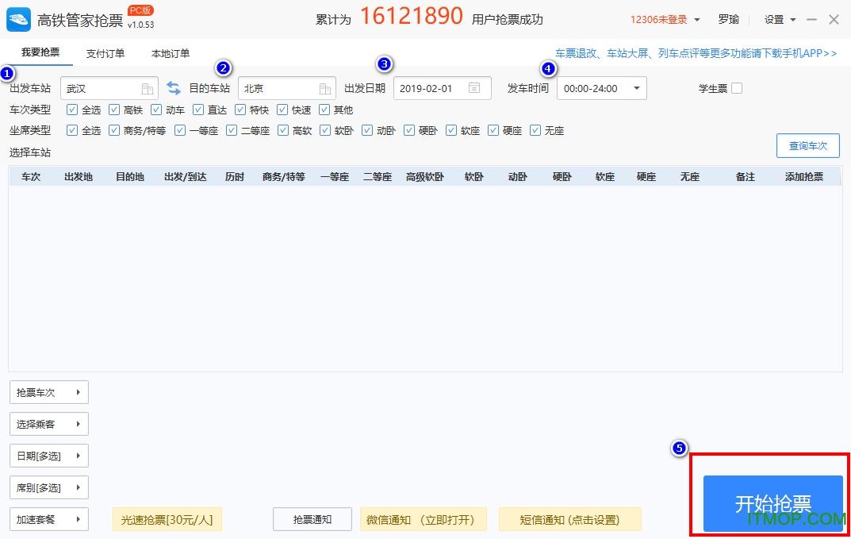 高铁管家电脑版 v1.1.8 官方版 0