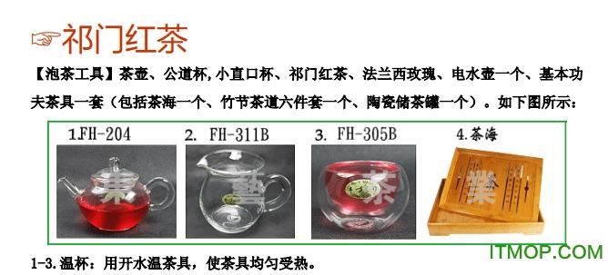 中国十大名茶冲泡方法pdf