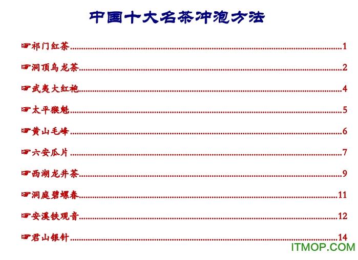 中国十大名茶冲泡方法(图文版) 高清免费版 0