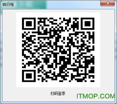 晓日程 v1.0.0.12 官方版 0