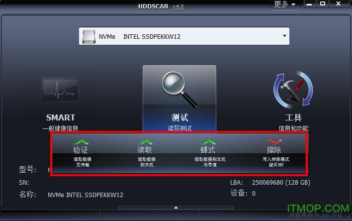 HDDScan中文版