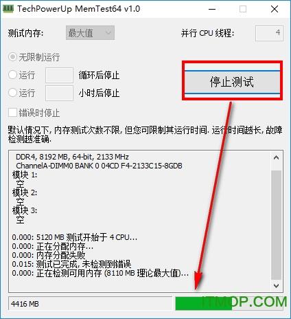 memtest64中文版