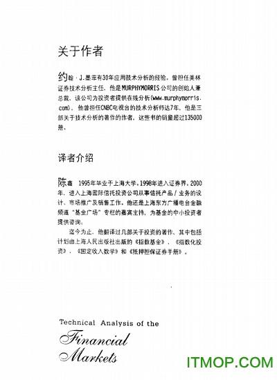 金融市场技术分析电子版 高清扫描版 0