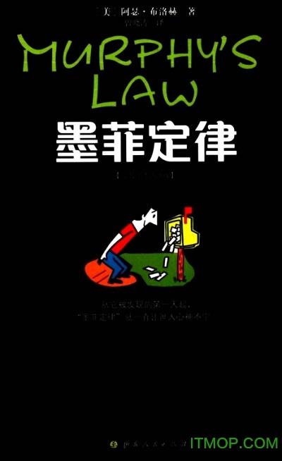 墨菲定律pdf免费版