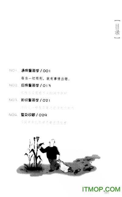 墨菲定律pdf完整版 高清�呙璋� 0