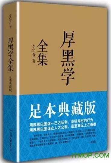 厚黑学pdf