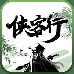 江湖侠客行2破解版