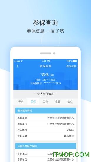 江西人社苹果手机app v1.2.5 ios版 0