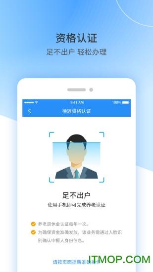 江西人社苹果手机app v1.2.5 ios版 2