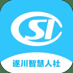 遂川智慧人社app