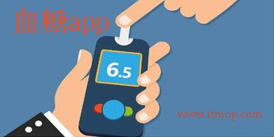 血糖app