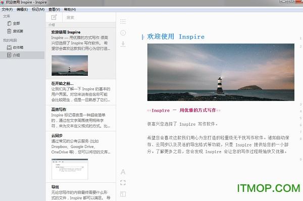 Inspire(灵感写作软件) v2.12.0 官方版 0