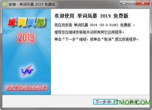 单词风暴2019 v16.0.5108 免费版 0