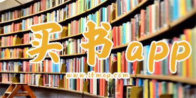 买书app