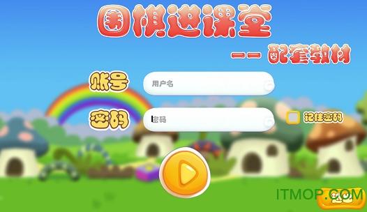 围棋进课堂启蒙版 v1.0.0.6 官方免费版 0