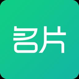 名片王app