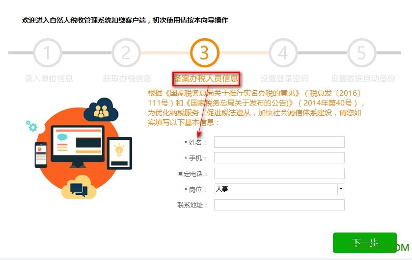 天津自然人税收管理系统扣缴客户端下载